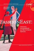 FashionEast: призрак, бродивший по Восточной Европе