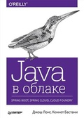 Java в облаке. Spring Boot, Spring Cloud, Cloud Foundry
